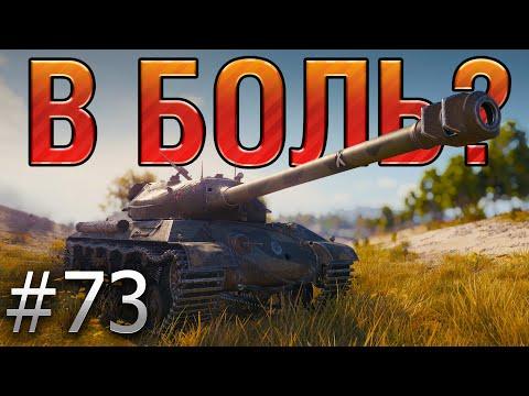 В БОЛЬ Выпуск №73.  ЧУЙКА ЧУЙКЕ РОЗНЬ [World Of Tanks]