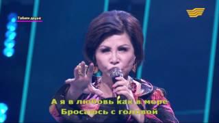 Роза Рымбаева-Айсберг (Кел шырқайық 2017) {live}