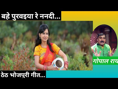 बहे पुरवइया रे ननदी/ bahe purvaiya re Nanadi- Gopal Rai Bhojpuri Hit Song