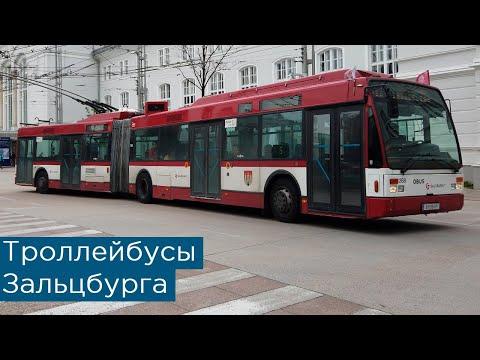 Троллейбусы Зальцбурга