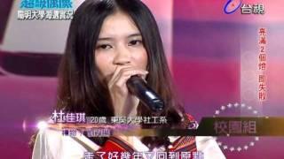 Repeat youtube video 【超級偶像-20111231-陽明大學海選】杜佳琪 : 禮物