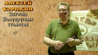 видео Как заточить стамеску своими руками на камне?