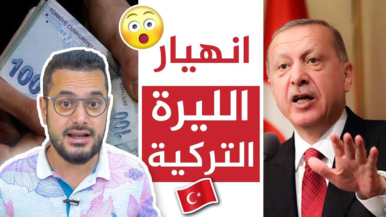 هل تشهد الليرة التركية انهياراً؟😱🇹🇷 من هو السبب في هبوط قيمة العملة التركية؟؟؟| بقولو أنو حلقة ٤