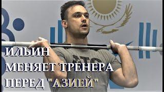 """Илья Ильин меняет тренера перед """"Азией"""" / Sports True"""