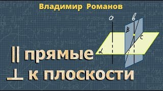 Параллельные прямые перпендикулярные к плоскости ➽ Геометрия 10 класс