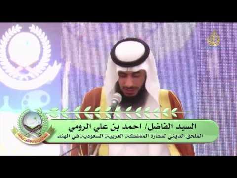 Jamia Akkalkuwa in the eyes of its Well wishers series; Sheikh Ahmad Bin Ali Rumi