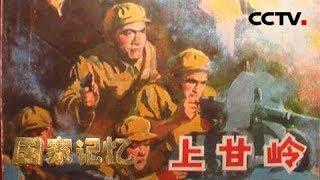 《国家记忆》 20190726 歌声里的记忆 《我的祖国》| CCTV中文国际