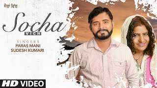 Socha Vich:Paras Mani, Sudesh Kumari (Full Song) Red Rookerz | Tari Johal Bidhipuria | Punjabi Song