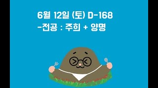 싸배쌤의 임용고시 도전기 - 6월 12일 토요일(D-1…
