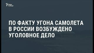 Угон и освобождение самолета Сургут – Москва / Новости