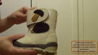 Детская обувь ТМ Римал. Валенки войлочные без подклада(http://www.prygskok.ru/ https://vk.com/prygskok_detobuv Отличные износостойкие детские валенки Римал. Войлок - 100% натуральная овечь..., 2013-10-17T20:16:12.000Z)