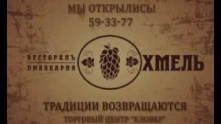 Ресторан пивоварня Хмель