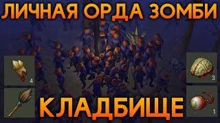 КЛАДБИЩЕ! КРАФТ МЕТЛА! ЛИЧНАЯ ОРДА ЗОМБИ! ХЕЛЛОУИН В LAST DAY! - Last Day on Earth: Survival