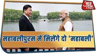 महाबलीपुरम में मिलेंगे दो 'महाबली', शाम 5 बजे जिनपिंग से मुलाकात करेंगे PM Modi