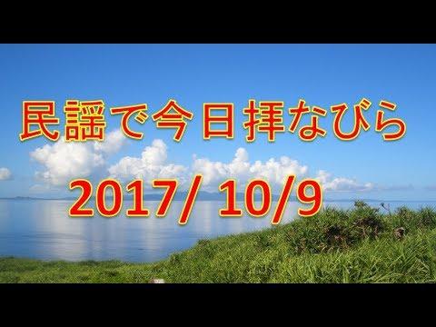【沖縄民謡】民謡で今日拝なびら 2017年10月9日放送分 ~Okinawan music radio program