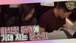 tvnplay 밤비행기 로맨스♡ 하석진 어깨에 기대 자는 윤소희! 160730 EP.5