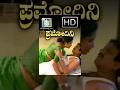 kannada new movies full pramodini romantic kannada movie