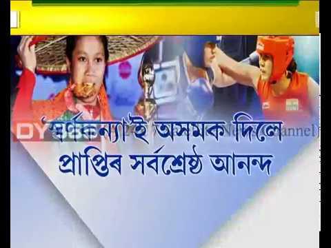 Ankushita Boro || Gold Medalist || Women World Youth Boxing Championship || Assam