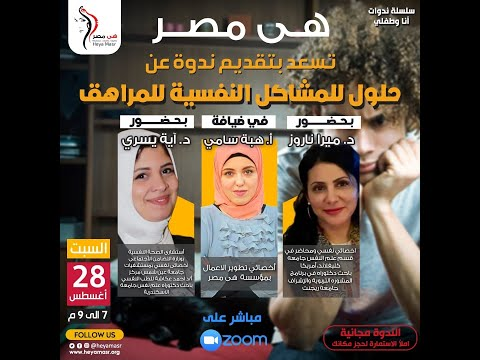 Heya Masr Presents Solutions to the psychological problems of adolescents. Heya Masr Foundation.