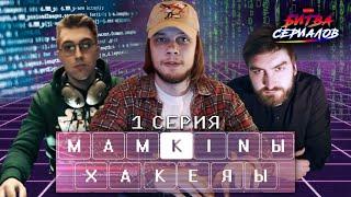 ЭПИЗОДЫ // БИТВА СЕРИАЛОВ // Мамкины хакеры #1