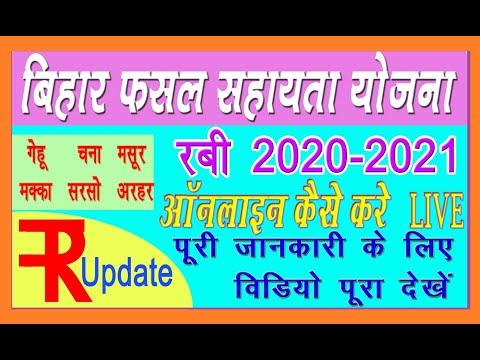 बिहार फसल बिमा सहायता योजना रबी 2020-21 ऑनलाइन फॉर्म | Bihar Rabi Fasal Bima Sahayata Yojana 2021