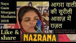 आगरा वाली की सुरीली आवाज़ में ग़ज़ल  shameem kausar naya gaon sitarganj mushaira 2018