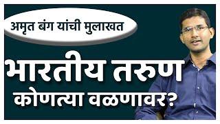 भारतीय तरुण कोणत्या वळणावर? | Amrut Bang | EP 2/2 | #behindthescenes #thinkbank