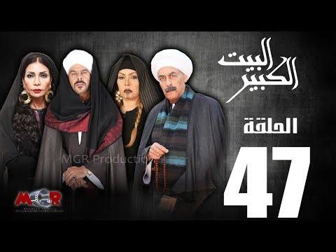 الحلقة السابعة والاربعون 47  - مسلسل البيت الكبير|Episode 47 -Al-Beet Al-Kebeer