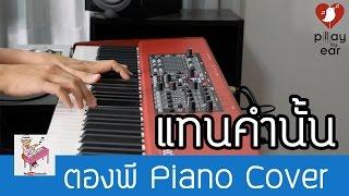 แทนคำนั้น - วสันต์ โชติกุล Piano Cover by ตองพี