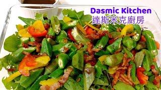 【字幕】秋葵生菜沙拉   Okra And Baby Leaf Salad   Salad Recipe