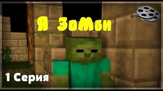 "Minecraft сериал: ""Я зомби"" - 1 Серия"