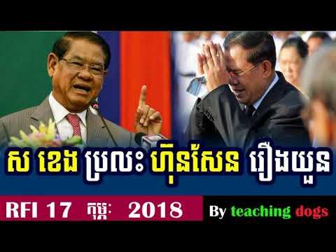 Cambodia News 2018 | RFI Khmer Radio 2018 | Cambodia Hot News | Afternoon, On Sat 17 February 2018