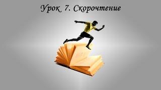 Увеличение скорости чтения в 2-4 раза за 15 минут
