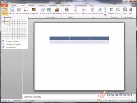Как изменить цвет границ таблицы в powerpoint