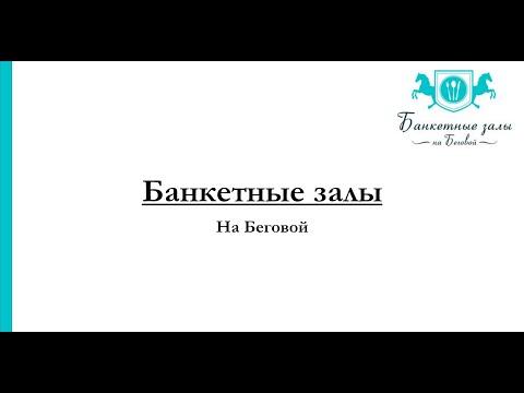 Банкетные залы Санкт-Петербурга в ресторанах и кафе