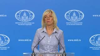 Брифинг официального представителя МИД России (28 июня 2018 г.)