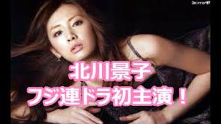 女優の北川景子(28)が7月スタートのフジテレビ系「探偵の探偵」(...
