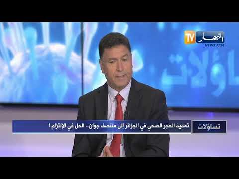 الدكتور عبد الحميد: لا يجب ان نقارن الوضعية الوبائية في الجزائر بالدول الاخرى