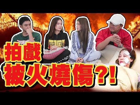 【Dear彤彤】拍戲被火燒傷 + 面對網絡戰爭的關鍵12小時( 林德榮 梁祖儀 呂銳)