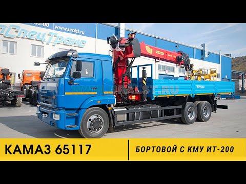 Бортовой Камаз 65117 с КМУ ИТ-200