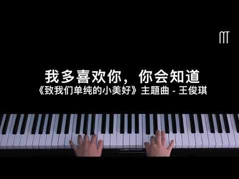 王俊琪 - 我多喜欢你你会知道 鋼琴抒情版《致我们单纯的小美好》主題曲 Piano Cover