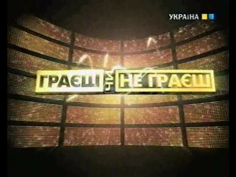 Граєш чи не граєш (Deal or no Deal Ukraine) (S1E01, 07.03.2010)