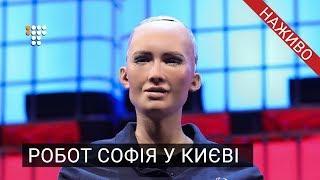 Робот Софія у Києві