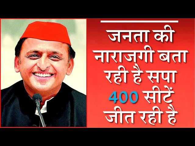 Oxygen न देने वाली BJP के खिलाफ जनता नाराज, सपा 400 सीटें जीत रही है : Akhilesh Yadav