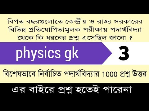 1000 important physics gk in bengali - Part - 3 | physical science MCQ gk in bengali |
