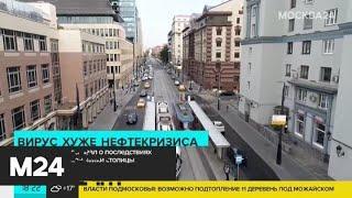 Собянин рассказал о последствиях пандемии для экономики столицы - Москва 24