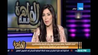 انجي انور تدعو رجال الأعمال للتبرع لصالح العلم في مصر