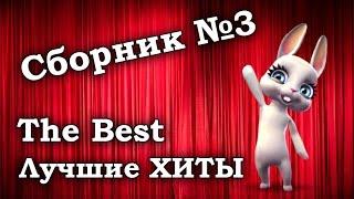 3 сборник лучших хитов за прошедшие дни! :) Смешная Зайка Zoobe!