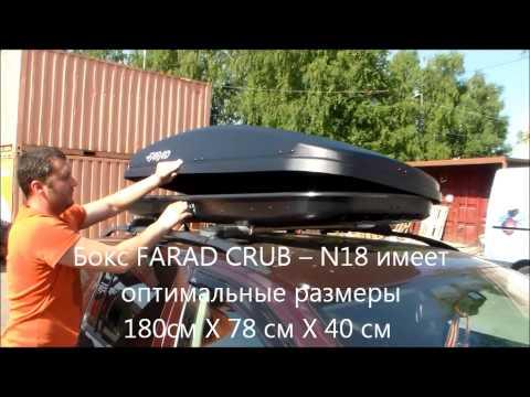 Презентация автобокса Farad Crub N18