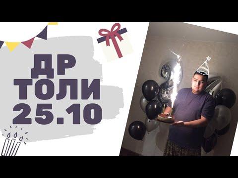 ДЕНЬ РОЖДЕНИЯ ТОЛИ 25.10.2019 | Эко-парк «ТАЙГА»